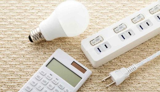 電気代節約は簡単!手軽にできる5つの節約術