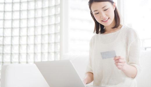 クレジットカード決済で節約!現金決済とクレジットカード決済はどっちがお得に?
