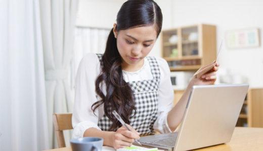 家計簿で節約を実現!お金が貯まる家計簿の付け方を徹底解説