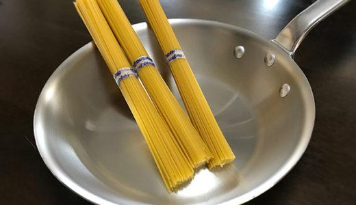 茹で方でガス代の節約!鍋ではなくフライパンを活用する