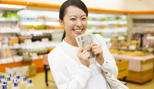 楽しい節約生活を実現するコツは?簡単に実践できる節約術