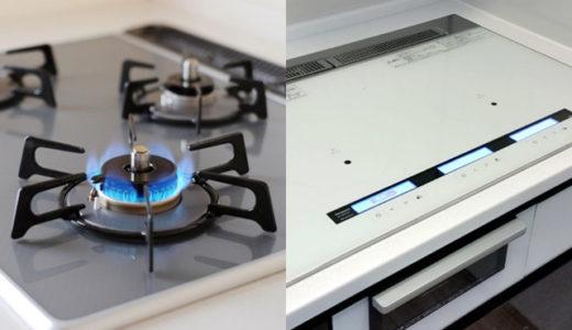 ガス代と電気代を節約するならどっち?ガスコンロとIHクッキングヒーターを徹底比較!